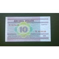 10 рублей 2000 г. ГА