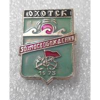 Значки: Охотск, 50 лет Освобождения (#0003)