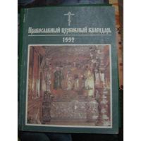 Православный церковный календарь 1992