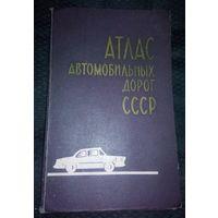 Атлас автомобильных дорог СССР,1971г.