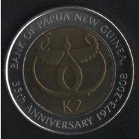 Папуа Новая Гвинея 2 кина 2008 г. Состояние новое!!!