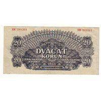 Чехословакия ( выпуск СССР ). 20 крон 1944 г.