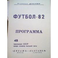 1982 год Динамо Минск--Пахтакор Ташкент