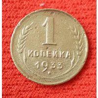 1 копейка 1933 года.