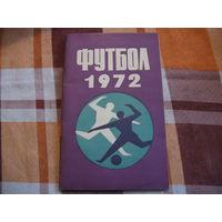 ФУТБОЛ 1972 год календарь-справочник
