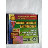 Увлекательный Английский. Компакт диск по внеклассной работе в школе.