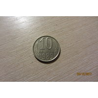 10 копеек СССР 1989