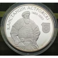 Константин Острожский. Укрепление и оборона государства, 20 рублей 2014