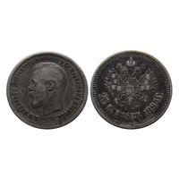 25 копеек 1895 Нечастые!