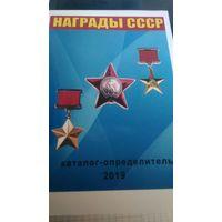 Награды ссср.репринт.цены.160стр.