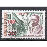 Персоналии Сенегал 1967 год серия из 1 марки