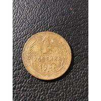 1 копейка 1933  \ 2 \