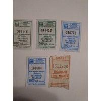 Четыре разных билета на проезд в городском транспорте,Минсктранс.