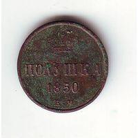 Полушка 1850 г. ЕМ
