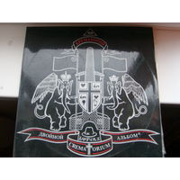 Крематорий двойной альбом -   2 LP