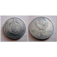 Международный год мира - 1 рубль СССР 1986 года
