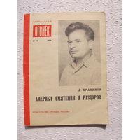 """Даниил Краминов """"Америка смятения и раздоров"""",библиотека """"Огонёк"""",No10,1970 год"""