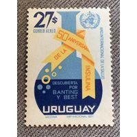 Уругвай 1971. 50 лет со дня изобретения инсулина