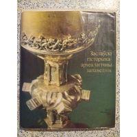 Заслауски гисторыка-археалагичны запаведник,1983