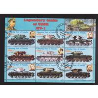Техника танки КВ-1 медали ордена известные люди Сталин Сомали 2011 лот 2   БЛОК
