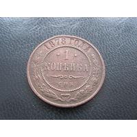 1 коп 1878 года