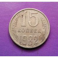 15 копеек 1982 СССР #04
