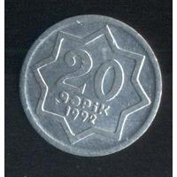 Азербайджан 20 гяпиков 1992 г. Не частые! Сохран!!!