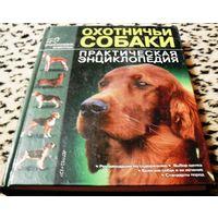 Охотничьи собаки. Практическая энциклопедия.