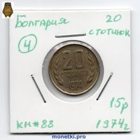 20 стотинок Болгария 1974 года (#4)