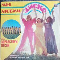 Здравствуй ,песняМы любим диско