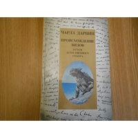 Дарвин Ч. Р. Происхождение видов путем естественного отбора.