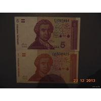 Хорватия 1,5 динар
