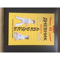 Дневник юного айкидоки. Второй год обучения
