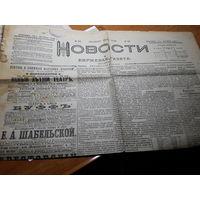 Новости и биржевая газета. номер за 1902