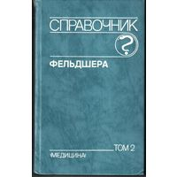 Справочник фельдшера. Том 2 / Под ред. А.А. Михайлова \ Медицина, 1992