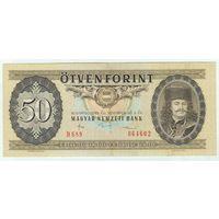 Венгрия 50 форинтов 1986 год.