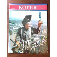 Журнал Корея - 1968 - КНДР - Чучхе - Ким Ир Сен (много фото!)