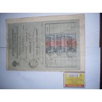 Царская сберкнижка 1916 год редкая в хорошем состоянии  с девятью марками по 100 рублей.Торг.