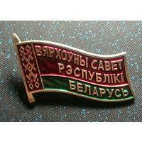 Значок вярхоуны савет республики Беларусь 1995-1996 г редкий распродажа коллекции