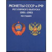 Монеты СССР и РФ выпуска 1991-1993