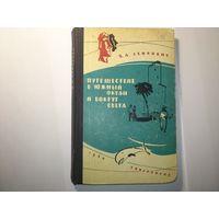 Б. А. Зенкович. Путешествия в Южный океан и вокруг света 1960 г.
