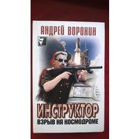 Андрей Воронин Инструктор. Взрыв на космодроме // Серия: Черный квадрат