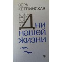 Вера Кетлинская-Дни нашей жизни-роман