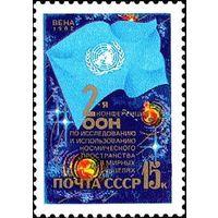 II конференция ООН по исследованию космического пространства