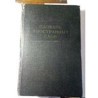 Словарь иностранных слов.1954 г.