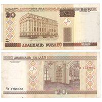W: Беларусь 20 рублей 2000 / Чв 1789950