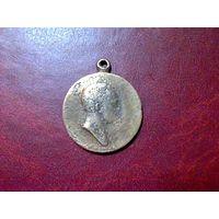 Медаль В память  Отечественной войны 1812 года
