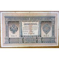 Россия, 1 рубль 1898 год, Р1, НА-7.