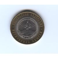 10 рублей 2009 г. Республика Адыгея