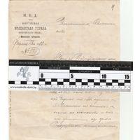 Документ 23 февраля 1910 года./Мещанская управа/